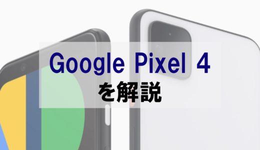 【評判良】星空が撮れる「Google Pixel 4」のAIカメラの実力をレビュー|Pixel 3との違いもチェック【ソフトバンク】