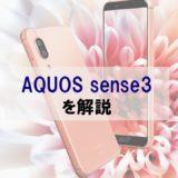【評判】3万円台でコスパ抜群の「AQUOS sense3」をレビュー|sense3 plus との比較も