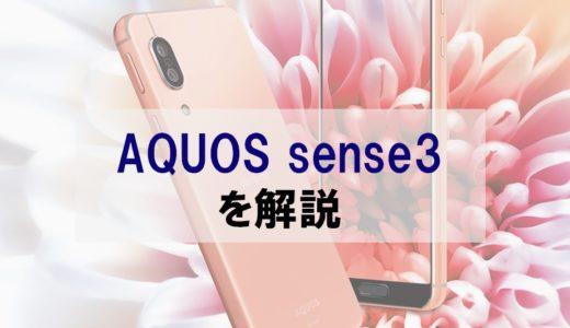 【評判】3万円台でコスパ抜群の「AQUOS sense3」をレビュー|カメラ、CPUは微妙だがバッテリーは◎