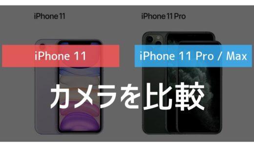 iPhone11のカメラと11 Pro(Max)のカメラを比較→結論:11で十分な理由【実機レビュー】