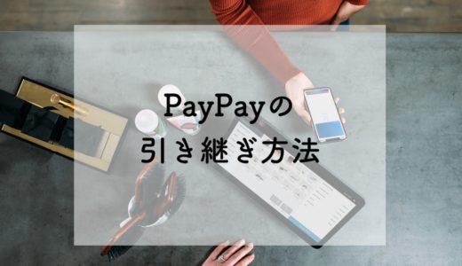 【画像付き】PayPayの引き継ぎ方法と注意点【機種変更】