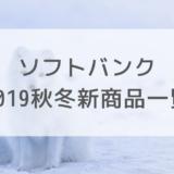 【画像あり】ソフトバンク2019秋冬の新商品一覧