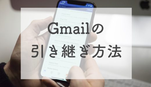 【Android】Gmailの引き継ぎ方法を画像付きで解説【機種変更】