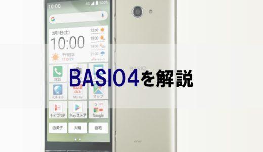 【au】BASIO4はスマホデビューに本当に最適なのか正直レビュー|もっと安いおすすめの機種も紹介