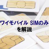ワイモバイルをSIMのみで契約するときの6つの注意点|対応バンド、SIMロック、初期設定など解説