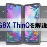 【ソフトバンク】「G8X ThinQ」は実用的な2画面スマホ|2画面ならではの使い方とスペックをレビュー