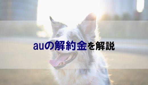【au】解約金1,000円をフル活用する4つの方法を解説【2年契約N】