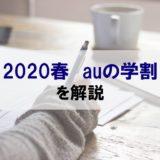 2020年春「auの学割」を解説|学割で一番お得なプラン・親が学割を使う方法も紹介