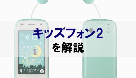 【ソフトバンク】「キッズフォン2」を正直レビュー|「位置情報&カメラ」でシンプルで安心な一台