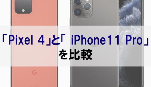 「Pixel 4」と「iPhone11 Pro」を比較⇒全体のコスパはPixel 4。ただしバッテリー持ちは不安かも