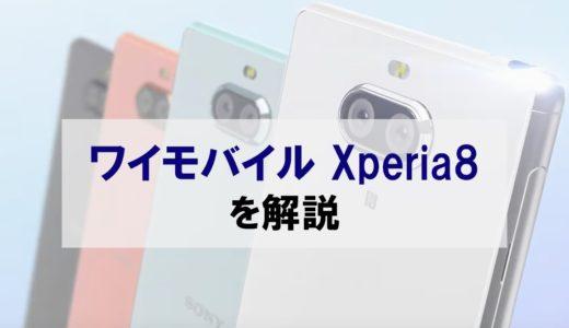 【4万で買える】ワイモバイルのXperia 8をレビュー|乗り換え&入手の方法も解説