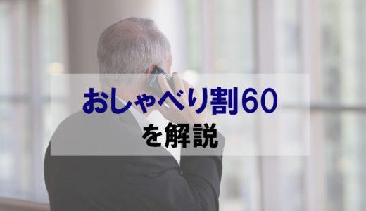 【ドコモ】「おしゃべり割60」を解説|はじめてスマホ割とセットで月額980円~