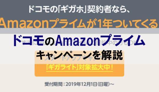 ドコモでAmazonプライムが1年無料|条件と注意点、申し込み方法を解説【プライム縛り?】