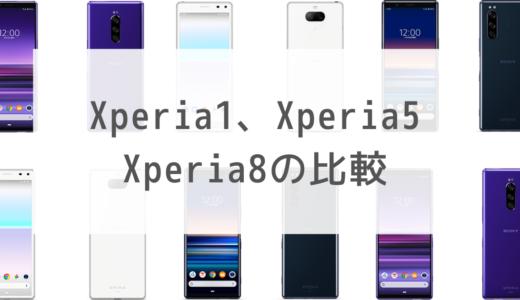 【比較】Xperia1・Xperia5・Xperia8どれを選べばいい?