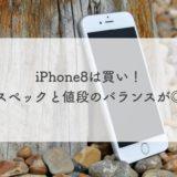 【au】iPhone8はまだ買い!スペックと値段のバランスが◎