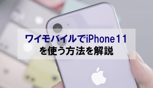 ワイモバイルにiPhone11を持ち込む方法を解説|乗り換えで月3,000円の節約も可能