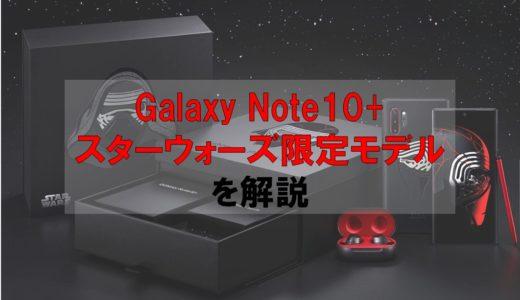 【ドコモ】Galaxy Note10+ Star Wars Special Edition(スターウォーズ限定モデル)をレビュー