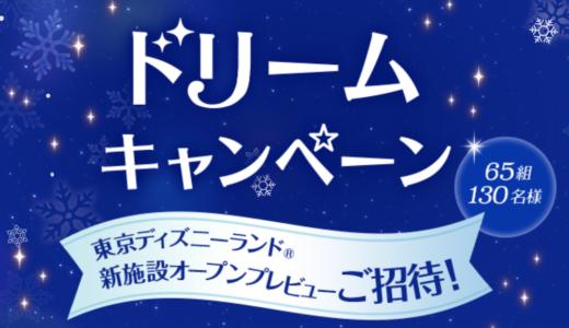 【限定】ドコモのドリームキャンペーンでディズニーのオープンプレビュー招待がもらえる!