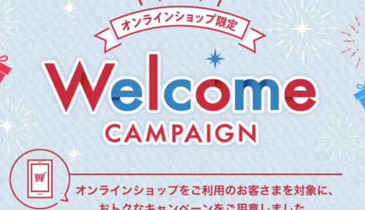 【最大3.5万】ドコモオンラインショップ限定Welcomeキャンペーンをわかりやすく紹介!