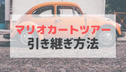 【機種変更】マリオカートツアーの引き継ぎ方法を解説【画像付き】