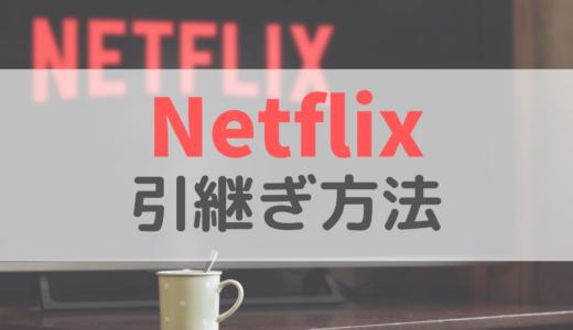 【機種変更】Netflixの引継ぎ手順を画像で解説|au Netflixパック引継ぎ時の注意ポイントもアリ
