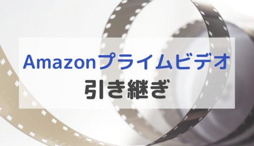 【機種変更】Amazonプライムビデオの引き継ぎ方法を解説する【画像付き】