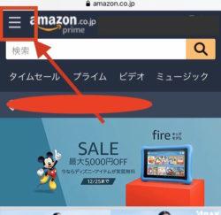 引き継ぎ Amazon 機種 変更