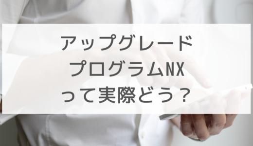 アップグレードプログラムNXは入って損なし!一番お得に利用できる人も紹介
