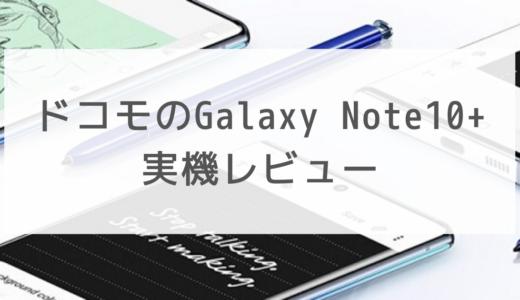 【実機レビュー】ドコモのGalaxy Note10+使ってみた|スペックや特徴も紹介