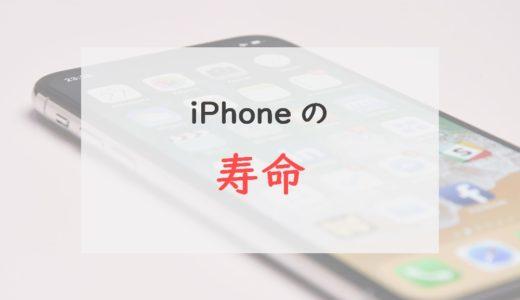 「iPhoneが寿命」と判断すべきタイミングを解説|キャリアで安く買い替えする方法も紹介