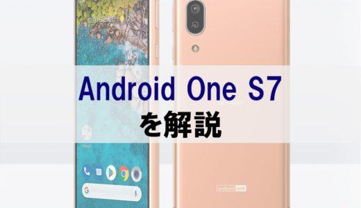 【正直レビュー】Android One S7は超シンプルで必要十分なスマホ。ふだん使いに◎