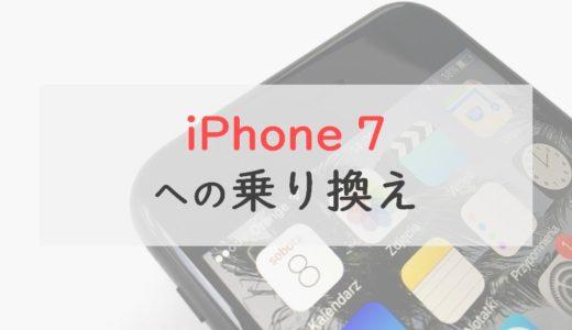 今から「iPhone 7」への乗り換えってどう?メリット、安く買えるキャリア、iPhone 8との比較を紹介