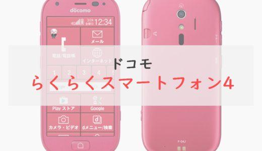 【正直レビュー】「らくらくスマートフォン4」はシニア向けの良端末|ただし長く使うなら別機種も検討【F-04J】