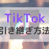 【画像付き】TikTokの引き継ぎ方法を解説|データ移行時はSNS連携が必須!