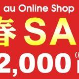 auオンラインショップで新春セール開催中|最大22,000円の割引あり