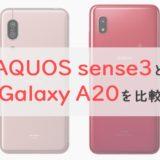 「AQUOS sense3」と「Galaxy A20」を比較⇒コスパはやはりAQUOS sense3、価格以上の価値アリ