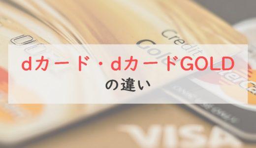 dカード、dカード GOLDの違いと選び方を解説|GOLDは家族カードを駆使すれば2万円還元も可