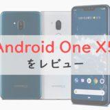 「Android One X5」はワンランク上の隠れた名機。おサイフ・防水&準ハイエンドで4万円台
