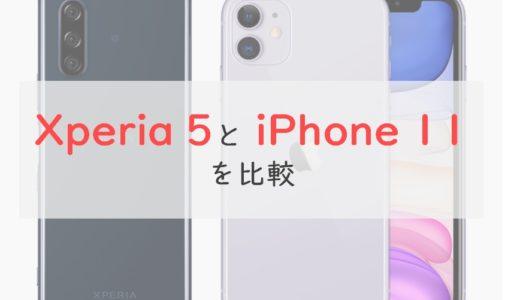 「Xperia 5」と「iPhone 11」を比較⇒迷ったらiPhone 11|Xperia 5のデザインは好みが分かれる