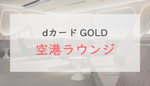 dカード GOLDの「空港ラウンジ」を全解説。アルコール、朝食サービスのあるラウンジも紹介