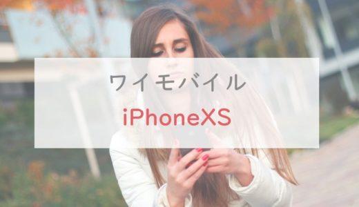 ワイモバイルでiPhoneXSが使える!MNP乗換の3つの手順と費用を解説