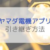 【機種変更】ヤマダ電機アプリの引き継ぎ方法を完全ガイド|登録メールアドレスを要確認!