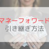 【確認必須】MoneyForwardの機種変更は慎重に!引き継ぎ手順と注意点を紹介