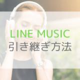 【機種変更】LINE MUSICの引き継ぎ方法を完全ガイド|損しないポイントも紹介
