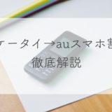 【月額980円〜】ケータイ→auスマホ割を徹底解説|プランの選び方もあわせて