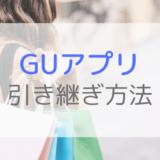 【画像付き】GUアプリの機種変更時の正しい引き継ぎ手順を紹介|ポイントも失わない!