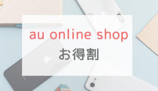 【最大22,000円引き】au Online Shopお得割がしれっと出てたのでまとめておく【機種変更/新規/MNP】