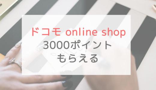 【3,000Pもらえる】ドコモオンラインショップで機種変更するとお得なキャンペーン中!