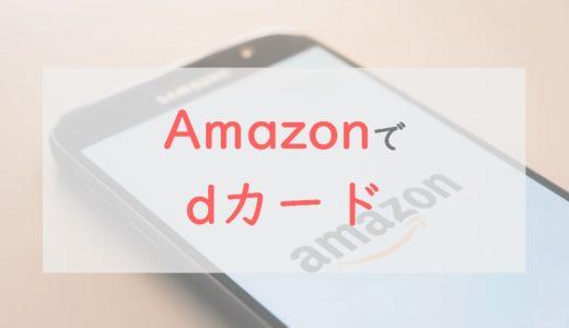 dカードはAmazonでもっとお得に利用できる|ポイントサイト経由で1.5%還元にする方法を紹介