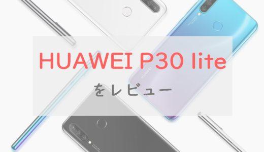 HUAWEI P30 liteは今や1万円台。ワイモバイル随一のコスパスマホ スペック・評判を正直レビュー